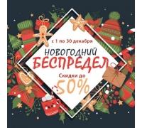 """Акция! """"Новогодний беспредел""""! Скидки до 50%"""