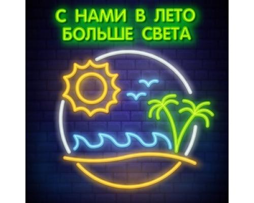 Акция! «С нами в лето больше света!»