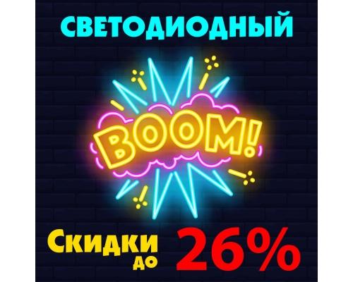 Акция! Светодиодный БУМ! Скидки до 26%