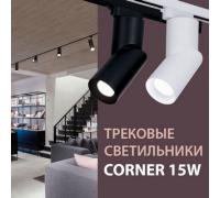 Новинка! Трековый светильник Corner