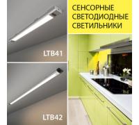 Новинки! Линейные светодиодные сенсорные светильники LTB41 и LTB42