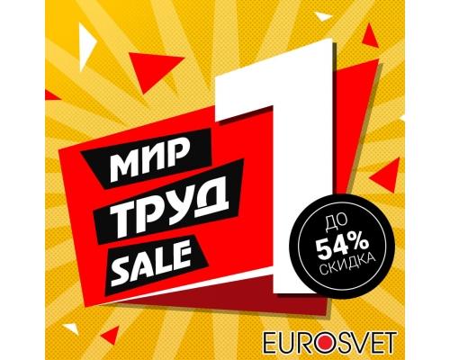 Акция! Мир, труд, Sale! Скидки до 54% весь май!