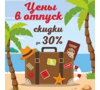 """Акция! """"Цены в отпуск"""" Скидки до 30% весь июль!"""