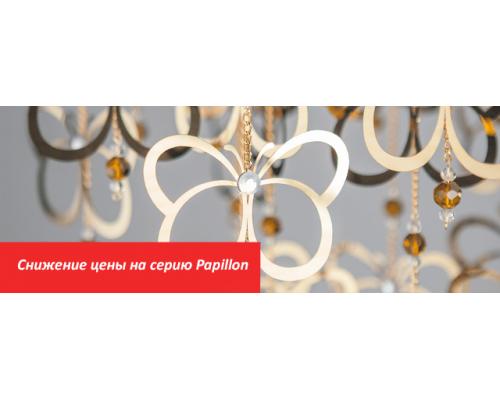 Снижение цены на серию Papillon