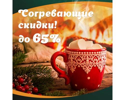 Согревающие скидки до 65%