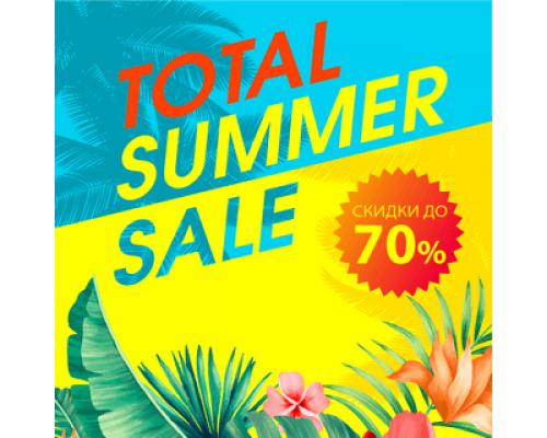 Акция! Total summer sale!
