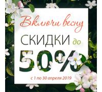 """Акция! """"Включи весну"""" скидки до 50%!  до 30 апреля 2019"""