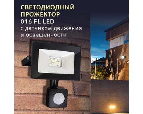 Новинка! Светодиодный прожектор 016 FL LED с датчиком движения и освещенности