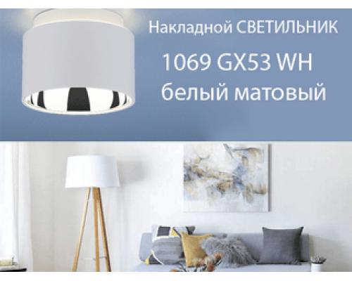 Накладной светильник 1069 GX53 WH белый матовый