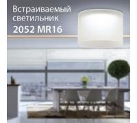 Новинка! Встраиваемый точечный светильник 2052 MR16