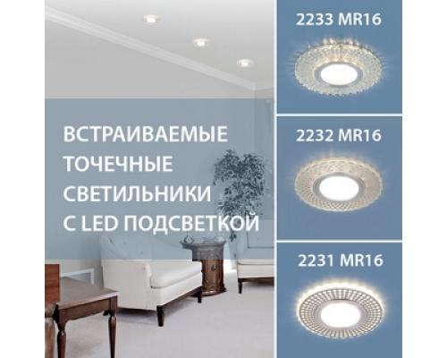 Новинки! Точечные светильники 2231, 2232, 2233