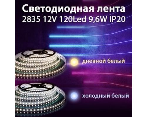 Новинка! Светодиодная лента 2835 12V 120Led 9,6W IP20