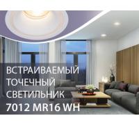 Точечный светильник 7012 MR16 WH