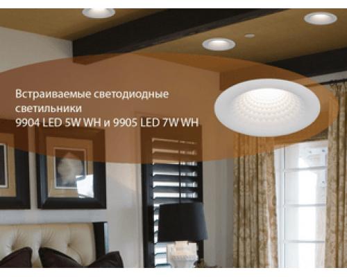 Встраиваемые светодиодные светильники 9904 LED 5W WH и 9905 LED 7W WH