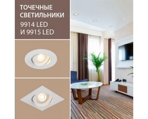Новинки! Встраиваемые потолочные светильники 9914 и 9915