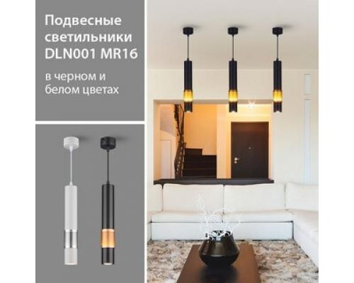 Новинки! Подвесные светильники DLN001 MR16