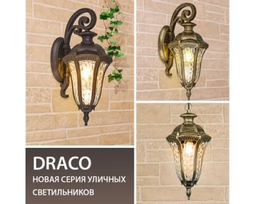 Новинки! Уличные светильники серии Draco