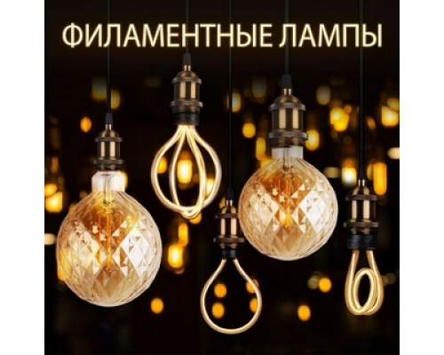 Новинки! Светодиодные лампы Art Filament и Globe
