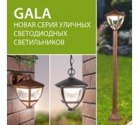 Новинки! Уличные светильники серии Gala