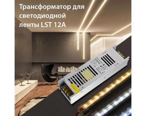 Новинка! Трансформатор LST 12A 150W для светодиодной ленты 12В