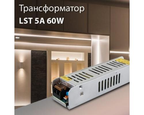 Новинка! Трансформатор 60W LST 5A для светодиодной ленты 12В