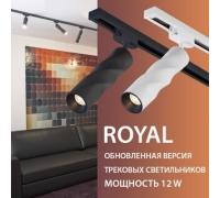 Новинки! Трековые светильники Royal 12W