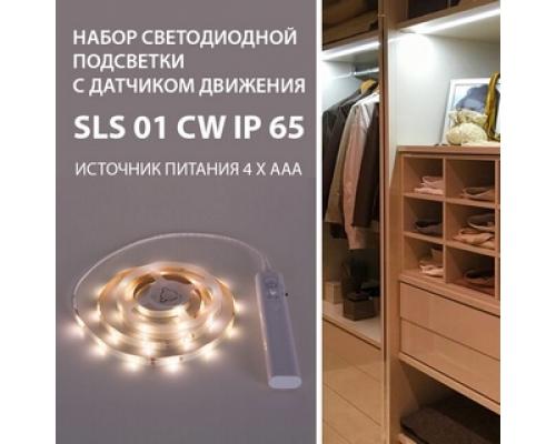 Новинка! Набор светодиодной подсветки с датчиком движения